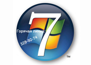 Установка Windows 7 на ноутбуки в Алматы,  Установка Windows 7 в алматы,  Установка Windows 7 в алматы,