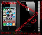 Ремонт Iphone в Алматы,  Перепрошивка IPHONE в Алматы,  прокачка ipod в алматы,  настройка ipad2 в алматы