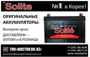 «SOLITE» -  ОРГИНАЛЬНЫЕ АККУМУЛАТОРЫ. Made in  KOREA.