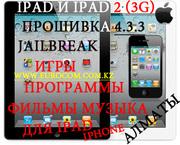 Ремонт Ipad в Алматы,  Перепрошивка Ipad в Алматы,  всё для ipad в алматы,  ipad + прошивка + Алматы