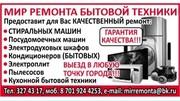 Ремонт электро духовок  т. 3274317,  8 701 924 42 53
