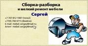 Сборка-разборка и мелкий ремонт мебели,  Сергей. Алматы.
