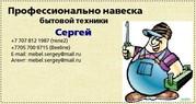 Навеска бытовых предметов,  Сергей. Алматы.