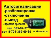Автосигнализации,  сигнализации,  ремонт,  продам брелок (40 моделей)