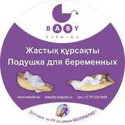 Многофункциональные  подушки для беременных и кормящих мам