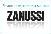 ZANUSSI Ремонт стиральных машин в Алматы на дому.329 7170 Александр