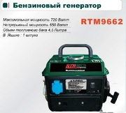 Генераторы. RTM 9662 в Алматы