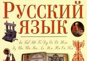 Домашний   репетитор.Русский Язык,  ЕНТ, ЕГЭ.