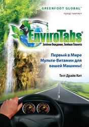 ЭКОНОМИЯ ТОПЛИВА НА 20-35%! с  биокатализатором Enviro Tabs!