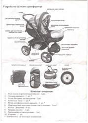 Продам срочно детскую коляску трансформер