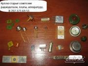 Куплю старые советские радиодетали,  платы,  аппаратуру.