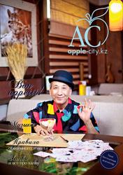 Ресторанный журнал «Apple City Вкуси сочную жизнь» в Алматы