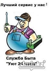 Сантехник в Алматы от