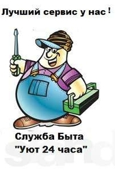 Уборка квартир офисов от компании Уют мастер 24 часа.