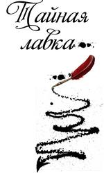 ТАЙНАЯ ЛАВКА (Большой выбор печатной продукции)