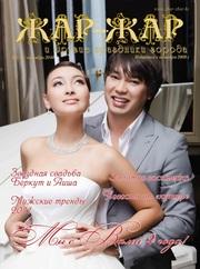 Банкетный зал свадьбы,  Ресторан свадьбы,  Свадьба,  свадебный фотограф,
