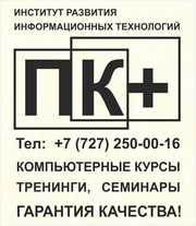 Компьютерные курсы для начинающих в Алматы