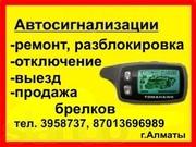 Брелок автосигнализации StarLine, Tomahawk,  Cenmax, SCHER-KHAN MAGICAR,  Pantera,  Алматы