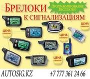 Автосигнализации Алматы ремонт,  брелоки,  настройка,  выезд.