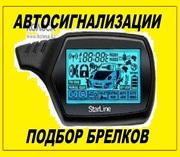 Ремонт автосигнализаций,  брелоки,  настройка,  отключение,  выезд