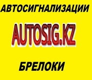 ремонт автосигнализаций выезд