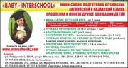 Подготовка к школе,  ранне развитие,  нулевые классы,  логопед,  психолог