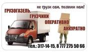 Грузогазель по Алматы и области