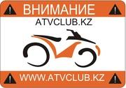 ATVClub - доставка квадроциклов