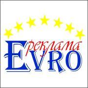 Рекламное агентство «Evro реклама»