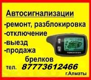 Установка и ремонт автосигнализаций в Алматы,  брелоки,  выезд. тел.