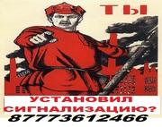 Автосигнализация Алматы,  ремонт,  установка,  программирование