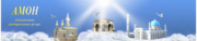 «АМОН» агентство ритуальных услуг