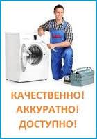 Ремонт стиральных машин Алматы и пригород недорого