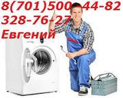 Ремонт стиральных машин в г.Алматы
