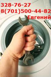 Кач.Ремонт стиральных машин в Алматы
