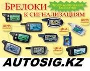 Сигнализации и брелки в городе Алматы. компания AUTOSIG
