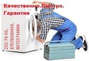 Ремонт стиральных машин.Установка.Подключение.Покупка б/у