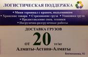 Доставка грузов от 20тг/кг. Алматы-Астана-Алматы