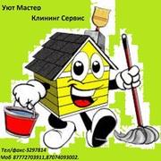 Уборка квартир,  домов,  офисов от Уют Мастер Клининг Сервис