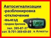 Автосигнализации Алматы ремонт, брелоки, настройка, выезд