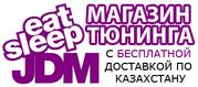 Интернет магазин тюнинга