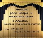 жалюзи в Алматы,  рулонные шторы,  москитные сетки