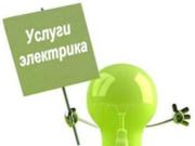 Услуги электрика в Алматы. Электромонтажные работы по г. Алматы.