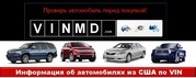 Отчёты по VIN-коду автомобиля