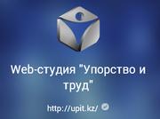 Создание сайтов в Алматы,  раскрутка,  поддержка.