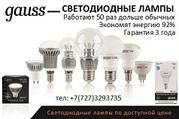 Светодиодные лампы купить в Алматы
