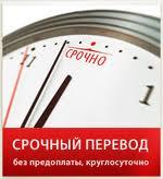 англо-русский перевод, срочно ,  качественно и недорого