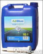 AdBlue-водный раствор мочевины