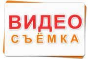 Видеосъемка мероприятий любой сложности в Алматы