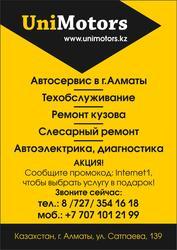 Автосервис Unimotors в Алматы